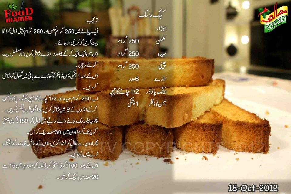 Cake Rusk Recipe In Urdu