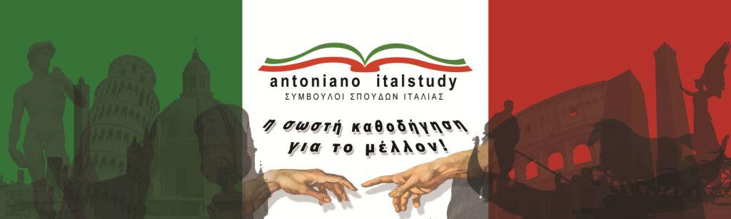 Antoniano Italstudy