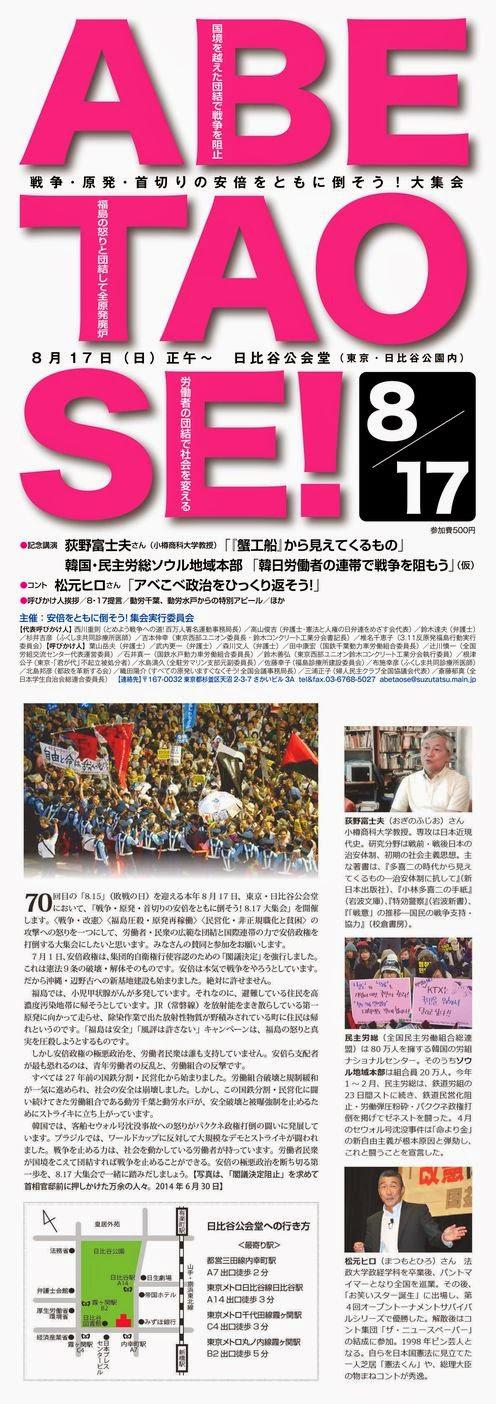 http://suzutatsu.main.jp/wp-content/uploads/2014/07/s817bira2-web.pdf