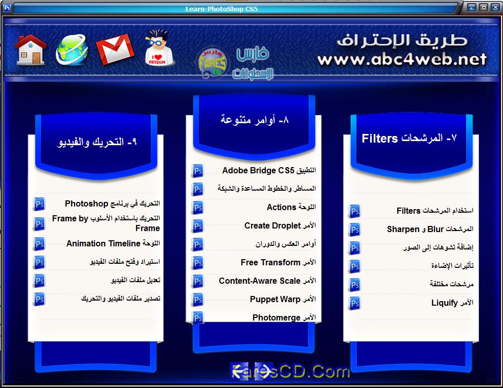 كورس تعليم وإحتراف الفوتوشوب Photoshop CS5