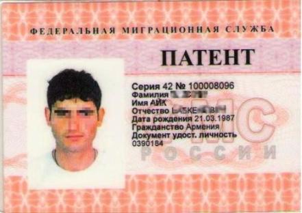 бланк заявления на патент на работу для иностранных граждан с 2015 года - фото 8
