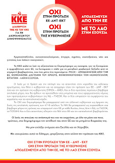 http://www.902.gr/sites/default/files/diakirixi_kke_dimopsifisma_0.pdf