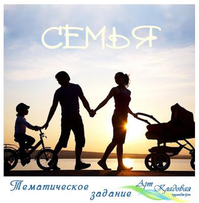 """+++ТЗ """"Семья"""" до 04/07"""