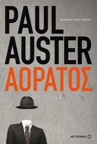"""""""Αόρατος"""" του Paul Auster"""