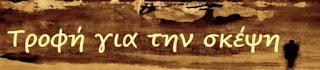 trofigiaskepsi.blogspot.com