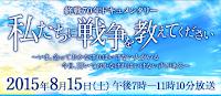 http://www.fujitv.co.jp/sensou_oshiete/