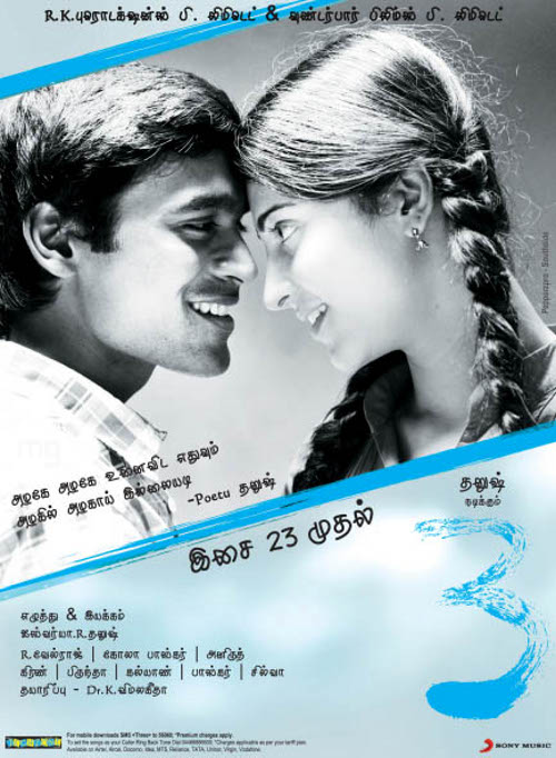 love audio songs in tamil download