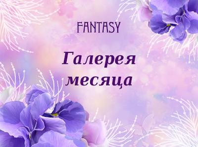 """Галерея июня в блоге """"Fantasy"""""""