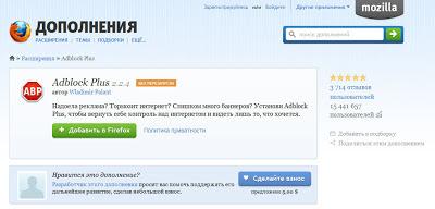 страница расширения Adblock Plus для браузера Firefox на сайте расширений компании Mozilla