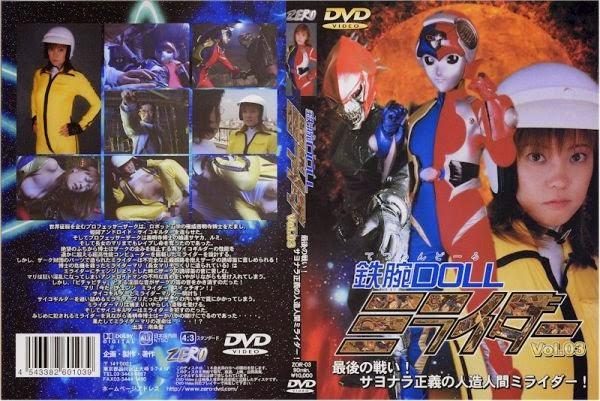 ZOR-03 Boy Vol.03 Miraida DOLL, Nanjou Ai