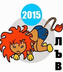 Годишен хороскоп 2015 за зодия Лъв