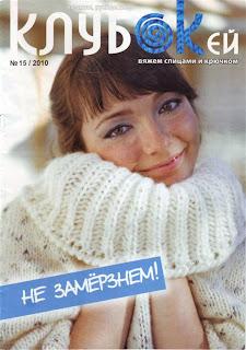 Журнал Клуб'ОКей № 15 2010