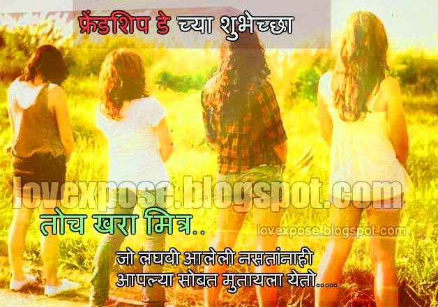 Marathi Friendship Day whatsapp fb image