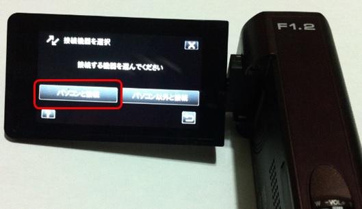 ビデオカメラの液晶画面で[パソコンと接続]をタップ