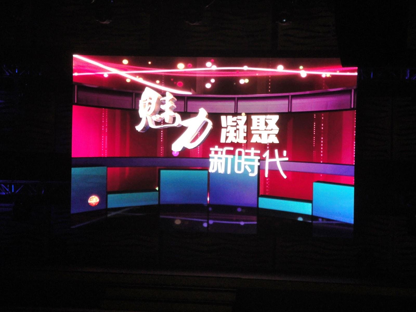 TVB Fans Party 2014