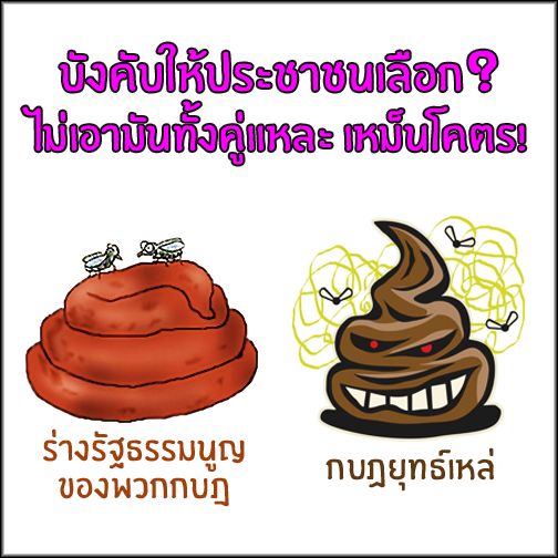 บังคับให้ประชาชนเลือก?