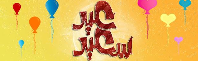 صور عن عيد الفطر 2015 تواقيع| خلفيات| بطاقات| العيد السعيد|اجمل صور عيد الفطر المبارك %D8%B9%D9%8A