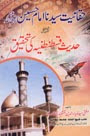 Hiqaniyat Syed IMAM HUSSAI (R.A) Urdu Islamic Book