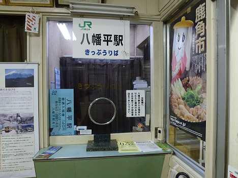 遠野市 八幡平駅