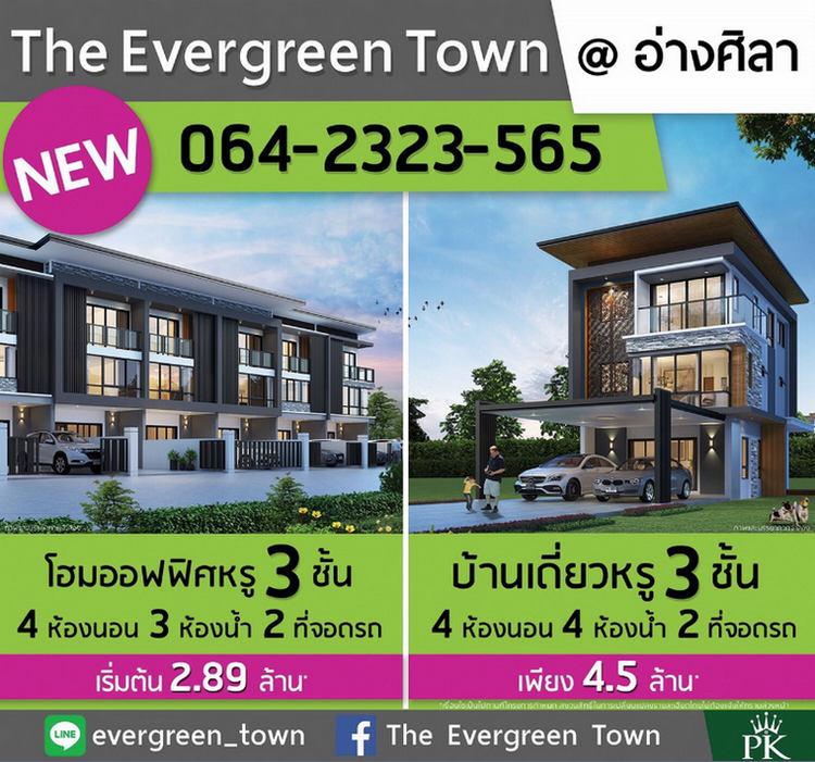 The Evergreen @ อ่างศิลา