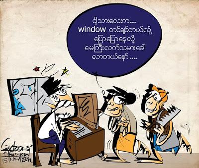၀င္းဒုိးေလးမ်ား သားရယ္