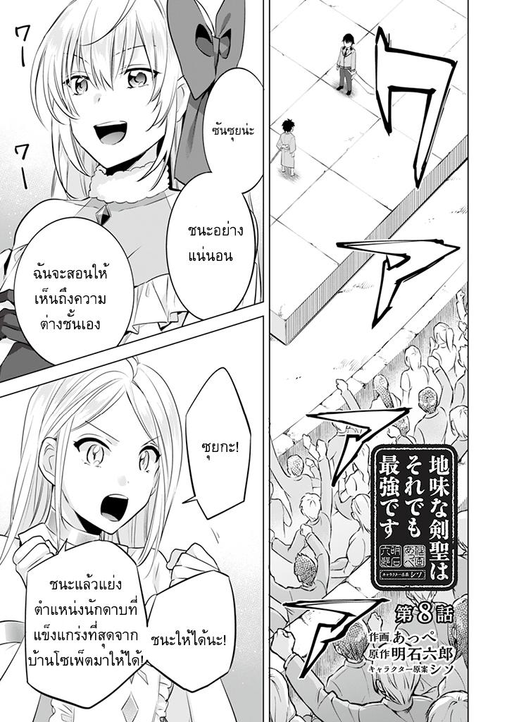 Jimi na Kensei wa Sore Demo Saikyou desu-ตอนที่ 8