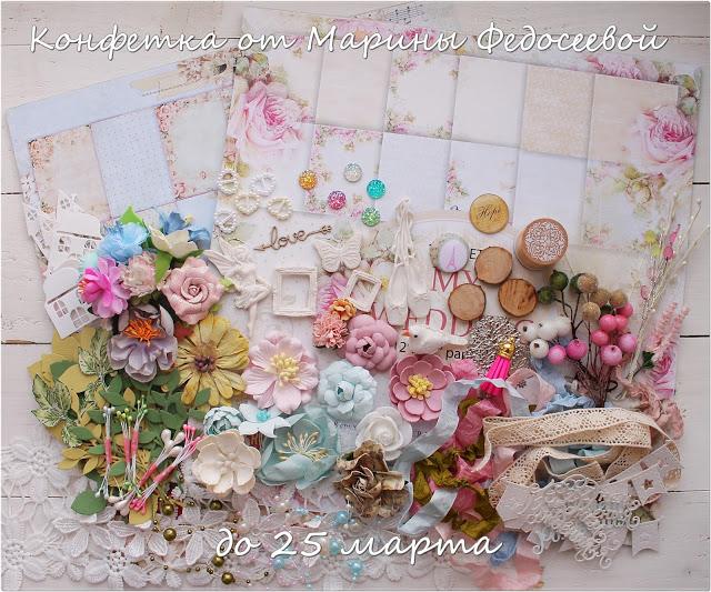 конфетка от Марины до 25,03