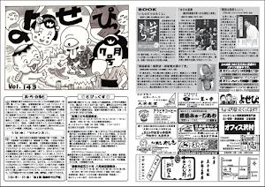 「よせぴっ」をWEBダウンロード(見開き)