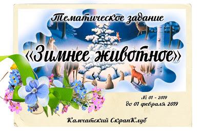 +++ТЗ ОЭ Зимнее животное 01/02