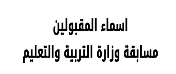 عاجل : اعلان النتيجة النهائيه لمسابقة وزارة التربيه والتعليم 20 مارس 2015