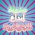 اكتب اسمك علي صور رائعة ومختلفة 2013