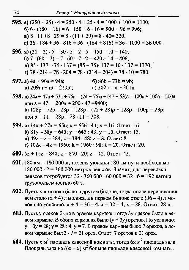 Гдз По Математике 5 Класс Виленкин 1506