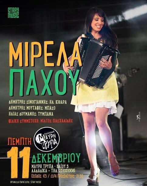 mirela-paxou-guest-miltos-pasxalidis-mayri-trypa-11-12