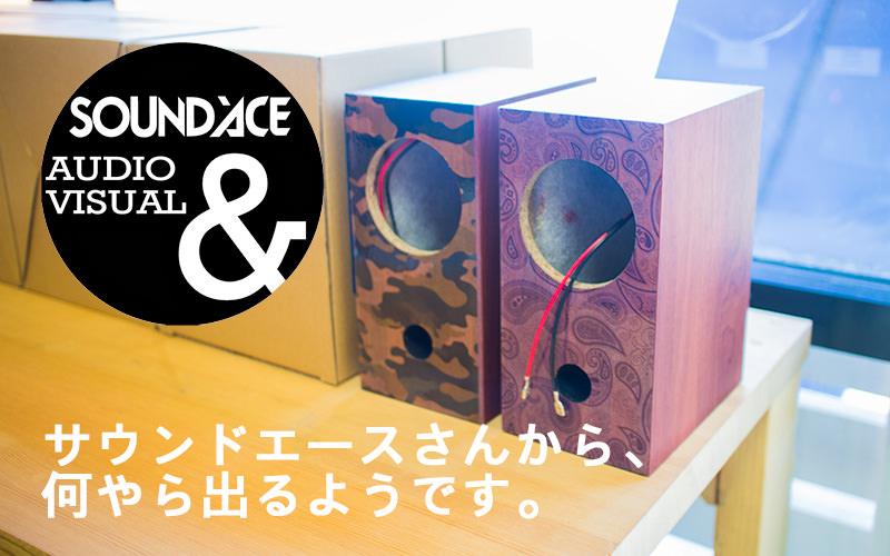 伊勢市オーディオ店「サウンドエース」さんにて、オリジナルスピーカーキットが登場