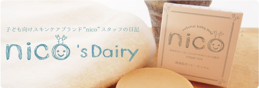 nico's Dairy Ι 子ども向けスキンケアブランド「nico」スタッフの日記。 敏感肌,アトピー,アトピー性皮膚炎,乾燥,カサカサ,赤ちゃん,新生児,スキンケア,ママ,親子,子育て
