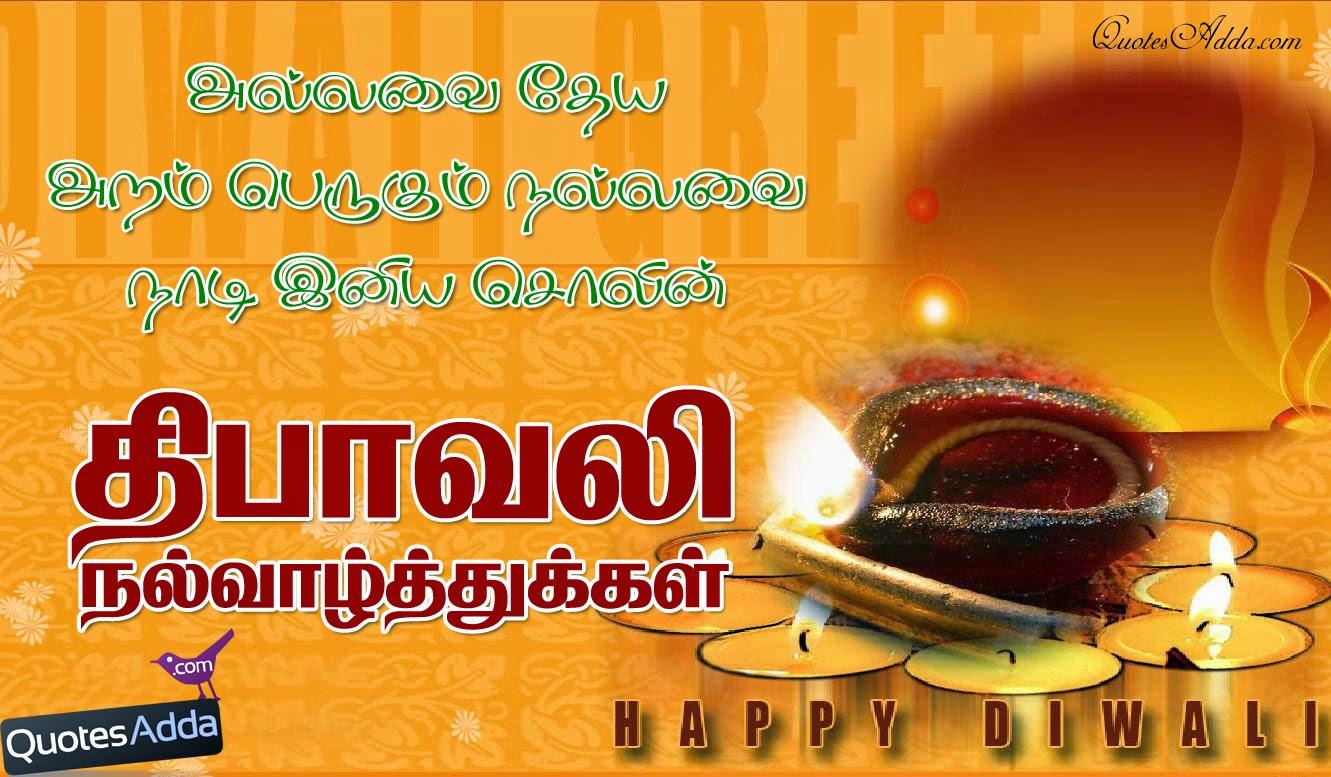 deepavali-kavithai-deepavali-messages