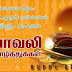 Happy Deepavali Tamil Kavithaigal with Photos