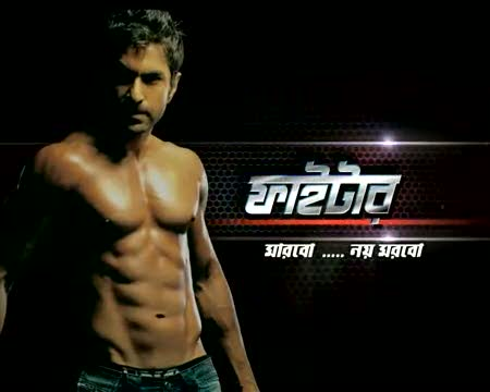 naw kolkata movies click hear..................... Fighter+Bangla+Bengali+Movie+HD+2013+%25281%2529