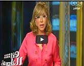 برنامج هنا العاصمه مع لميس الحديدى حلقة الثلاثاء 30-9-2014