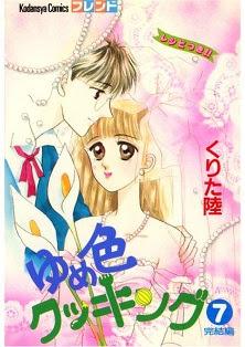 ゆめ色クッキング 第01-07巻