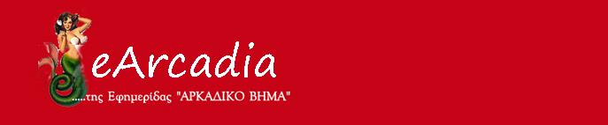 e-Arcadia.gr