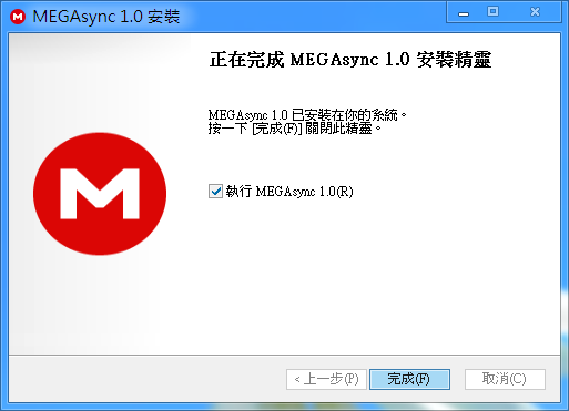 %E5%9C%96%E7%89%87+003 - MEGA Sync 雲端本地同步,免費50GB讓你上傳下載沒煩惱!