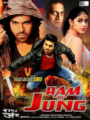 Poster Of Ram Ki Jung Full Movie in Hindi HD Free download Watch Online 720P HD
