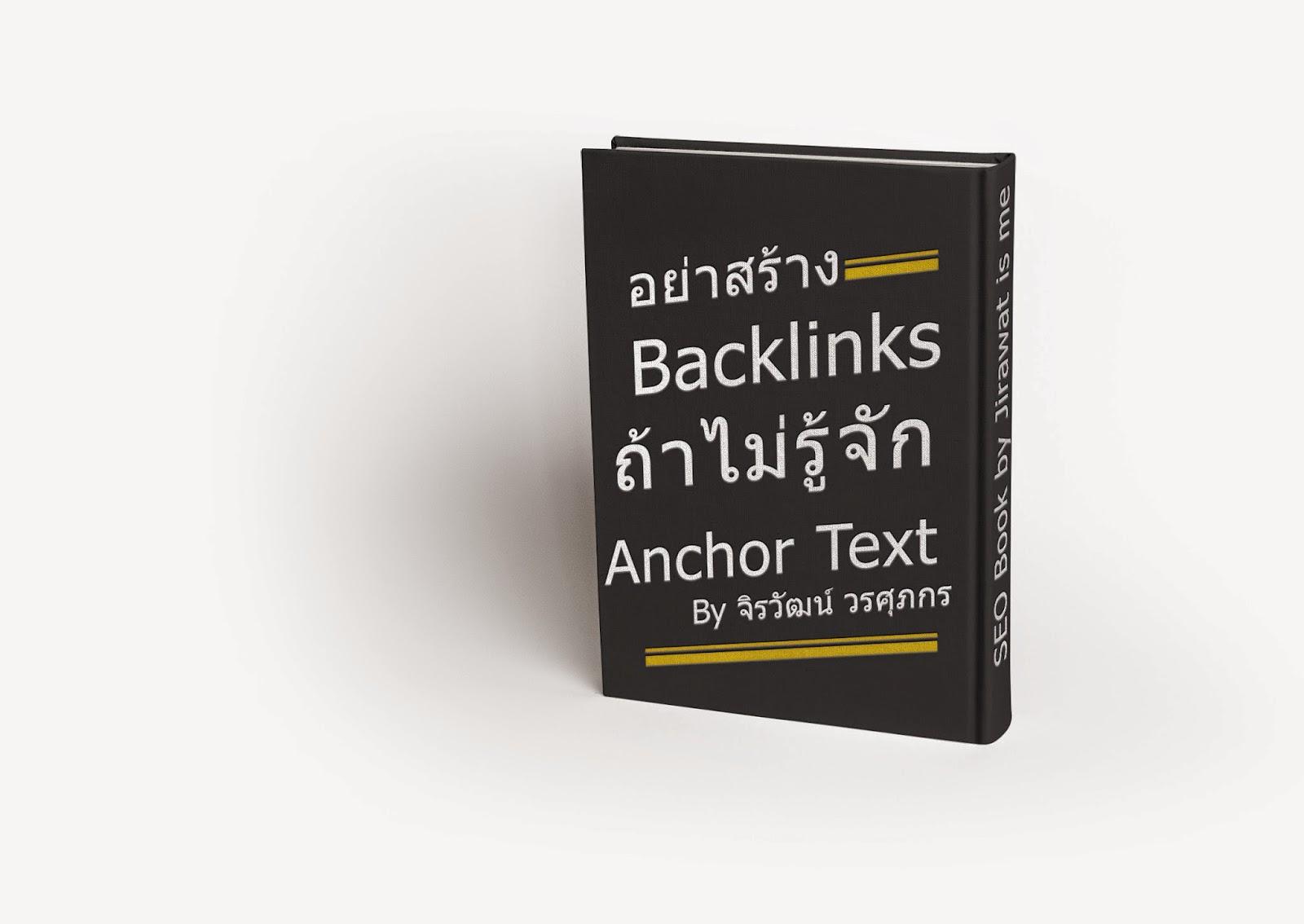 หนังสือ seo อย่าสร้าง Backlinks ถ้าไม่รู้จัก Anchor Text