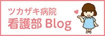 ツカザキ病院看護部ブログ