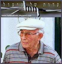 """הפרטיזן יצחק (זקינו) פילוסוף יליד לאריסה , היה עד העדות במסע """"מחיפה לסלוניקי 2009"""""""