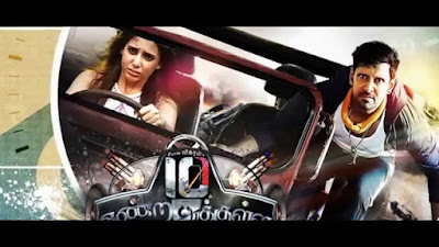 Vroom Vroom Song Lyrics from 10 Endrathukulla Movie