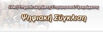 ΟΠΤΙΚΟΑΚΟΥΣΤΙΚΟ ΥΛΙΚΟ ΕΡΤ