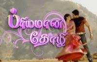 Priyamana Thozhi – New Tamil Serial – Episode 02 On 30/01/15