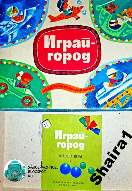 Настольная игра СССР